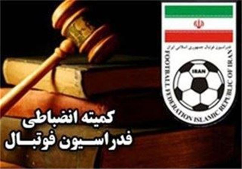 اعلام آرای کمیته انضباطی لیگ دسته اول فوتبال
