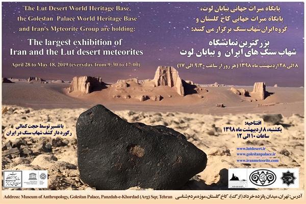 نخستین نمایشگاه تخصصی شهاب سنگ های ایران برگزار می گردد