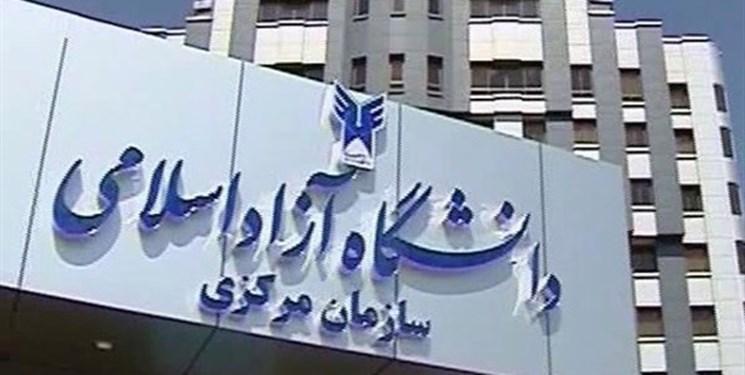 شورای سنجش و پذیرش دانشجو تکمیل ظرفیت دانشگاه آزاد را غیرقانونی بیان کرد