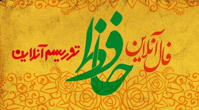 فال آنلاین دیوان حافظ شنبه هفتم مهرماه 98