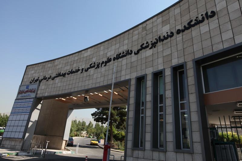 70 درصد خاتمه نامه های عمومی دانشکده دندانپزشکی دانشگاه تهران تبدیل به مقاله می شوند