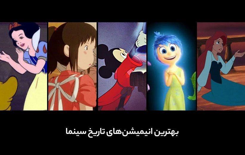 بهترین کارتون های جهان؛ تفکربرانگیز، سرگرم کننده و خوش آب ورنگ