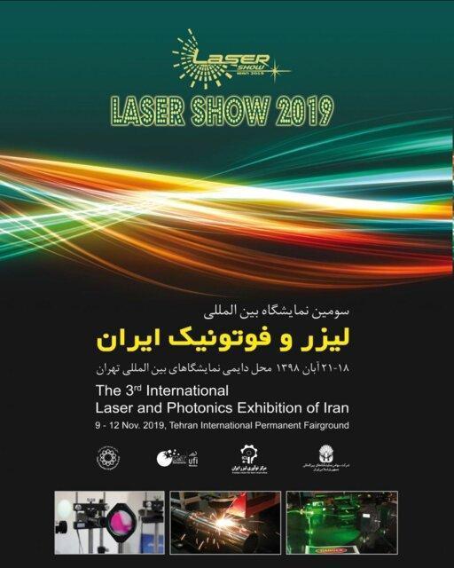 سومین نمایشگاه بین المللی لیزر و فوتونیک ایران برگزار می گردد