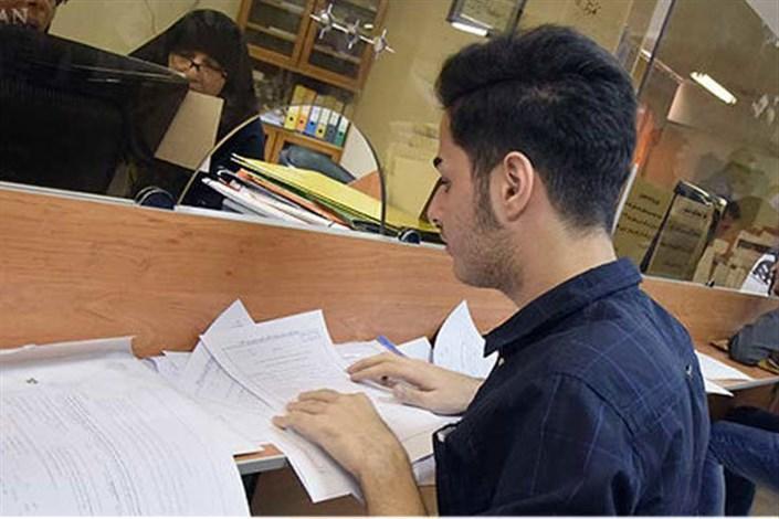 زمان ثبت نام وام های دانشجویی دانشگاه تهران تا 25 آذر تمدید شد