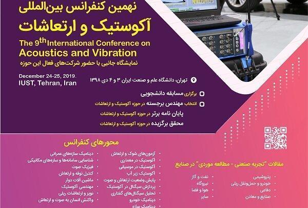 نهمین کنفرانس بین المللی آکوستیک و ارتعاشات برگزار می شود