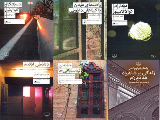 انتشار چند رمان ایرانی و یک رمان ارمنی