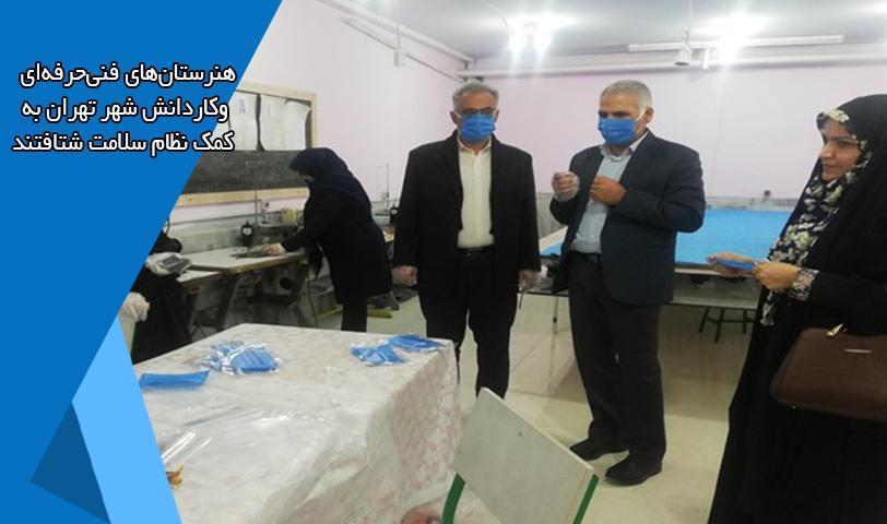 فراوری ماسک بهداشتی در مدارس فنی و حرفه ای و کاردانش شهر تهران