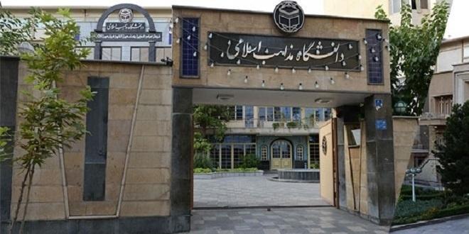 ثبت نام آزمون دانشگاه مذاهب اسلامی از فردا بیستم اردیبهشت ماه شروع می گردد